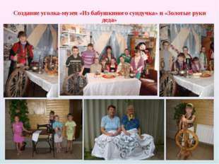 Создание уголка-музея «Из бабушкиного сундучка» и «Золотые руки деда»