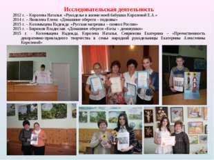 Исследовательская деятельность 2012 г. – Королева Наталья: «Рукоделье в жизни