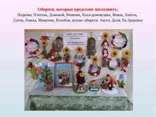 Обереги, которые предстоит изготовить: Подкова, Плетень, Домовой, Веничек, Ко