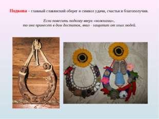 Подкова – главный славянский оберег и символ удачи, счастья и благополучия. Е