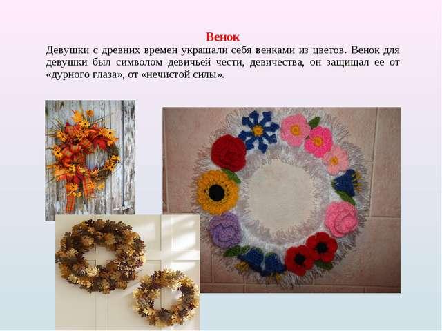 Венок Девушки с древних времен украшали себя венками из цветов. Венок для дев...