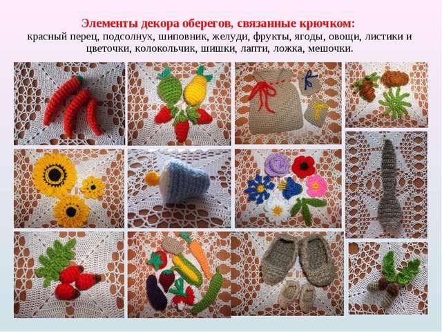Элементы декора оберегов, связанные крючком: красный перец, подсолнух, шиповн...