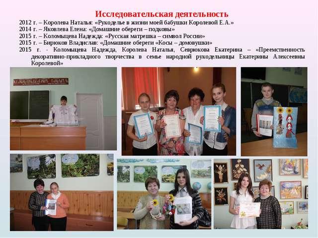 Исследовательская деятельность 2012 г. – Королева Наталья: «Рукоделье в жизни...