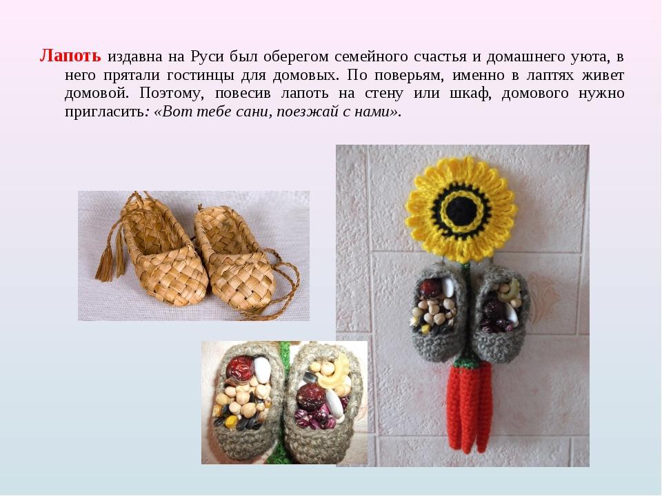 Лапоть издавна на Руси был оберегом семейного счастья и домашнего уюта, в не...