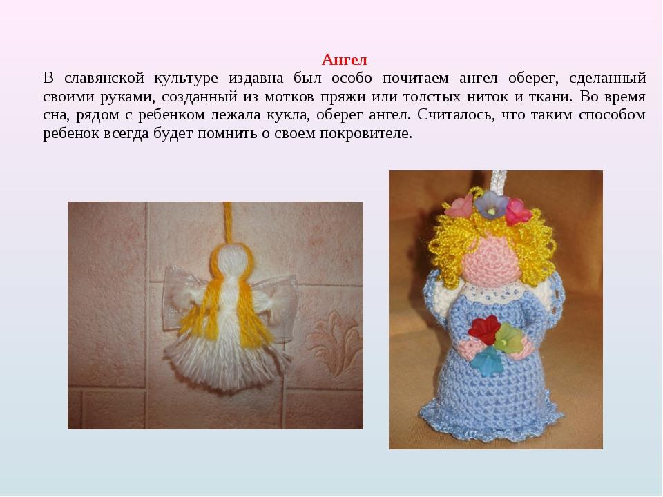 Ангел В славянской культуре издавна был особо почитаем ангел оберег, сделанны...