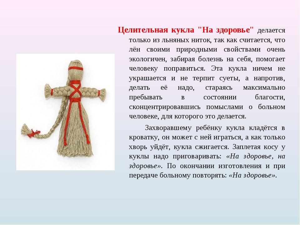 """Целительная кукла """"На здоровье"""" делается только из льняных ниток, так как счи..."""