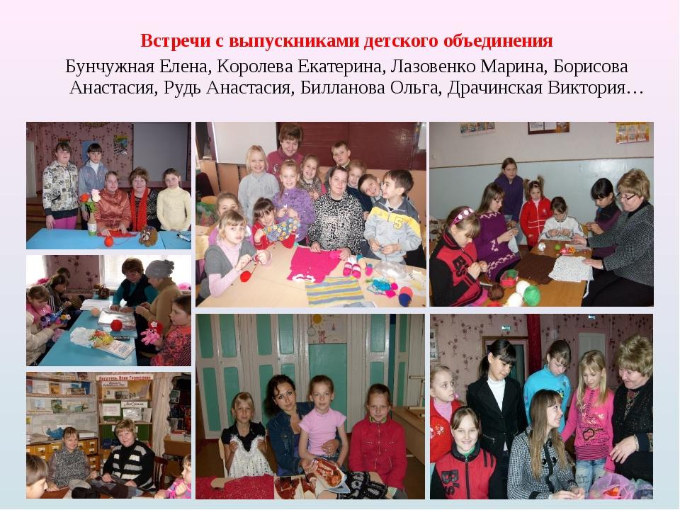 Встречи с выпускниками детского объединения Бунчужная Елена, Королева Екатери...