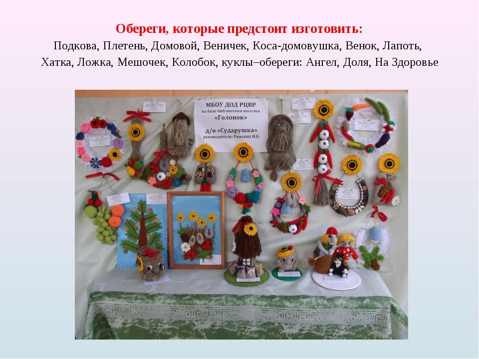 Обереги, которые предстоит изготовить: Подкова, Плетень, Домовой, Веничек, Ко...