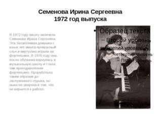 Семенова Ирина Сергеевна 1972 год выпуска В 1972 году школу окончила Семенова