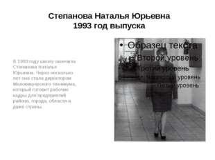 Степанова Наталья Юрьевна 1993 год выпуска В 1993 году школу окончила Степано