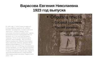 Варасова Евгения Николаевна 1923 год выпуска В 1905 году 17 мая в семье посад