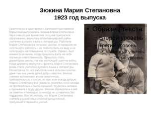 Зюкина Мария Степановна 1923 год выпуска Практически в одно время с Евгенией