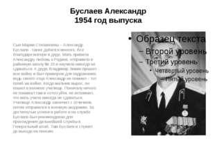 Буслаев Александр 1954 год выпуска Сын Марии Степановны – Александр Буслаев -