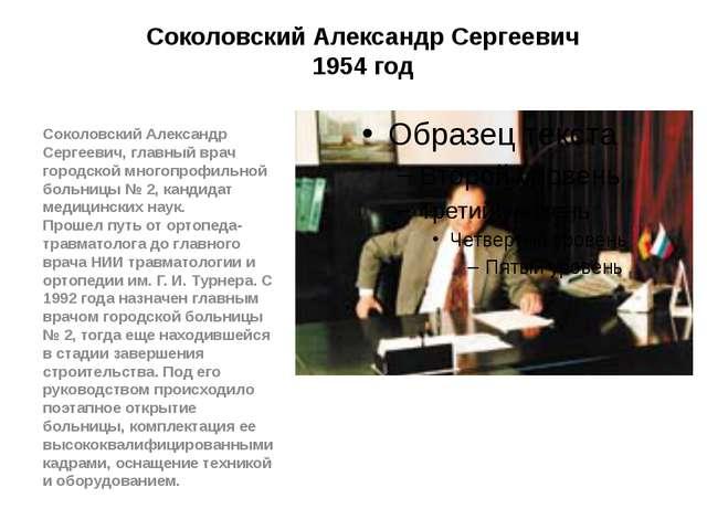 Соколовский Александр Сергеевич 1954 год Соколовский Александр Сергеевич, гла...