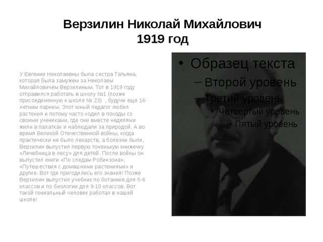 Верзилин Николай Михайлович 1919 год У Евгении Николаевны была сестра Татьяна...