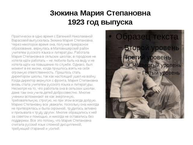 Зюкина Мария Степановна 1923 год выпуска Практически в одно время с Евгенией...