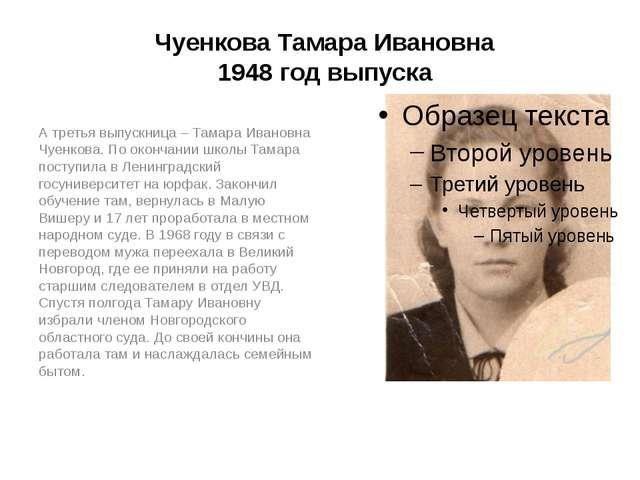 Чуенкова Тамара Ивановна 1948 год выпуска А третья выпускница – Тамара Иванов...
