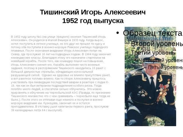 Тишинский Игорь Алексеевич 1952 год выпуска В 1952 году школу №1 (на улице Ур...