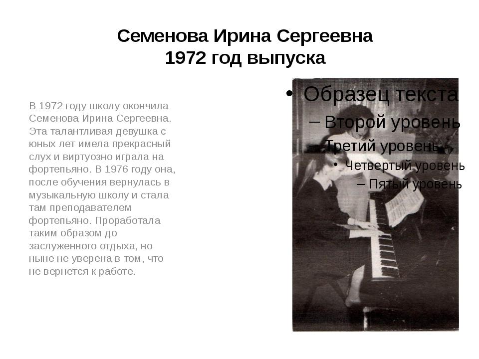 Семенова Ирина Сергеевна 1972 год выпуска В 1972 году школу окончила Семенова...