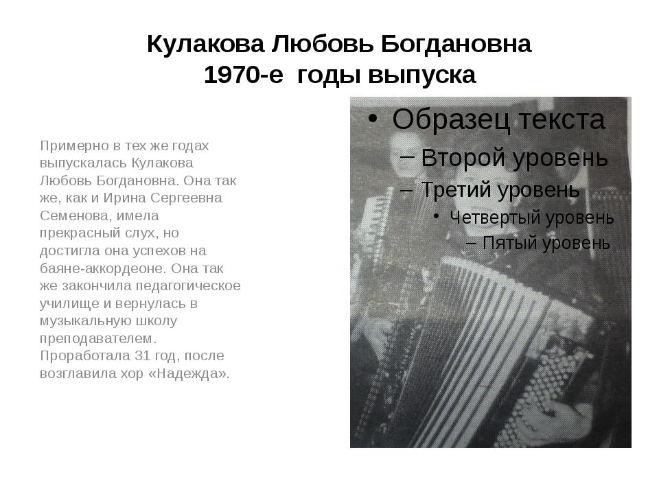 Кулакова Любовь Богдановна 1970-е годы выпуска Примерно в тех же годах выпуск...