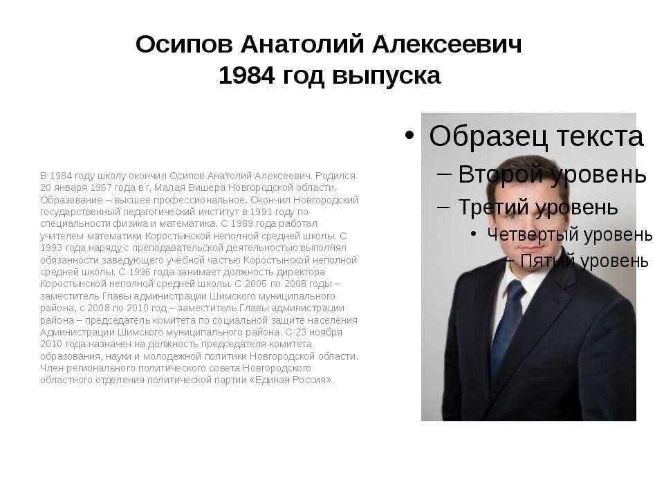 Осипов Анатолий Алексеевич 1984 год выпуска В 1984 году школу окончил Осипов...