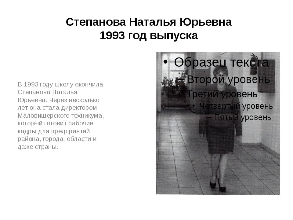 Степанова Наталья Юрьевна 1993 год выпуска В 1993 году школу окончила Степано...