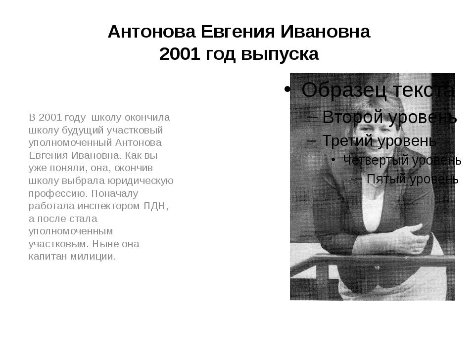 Антонова Евгения Ивановна 2001 год выпуска В 2001 году школу окончила школу б...