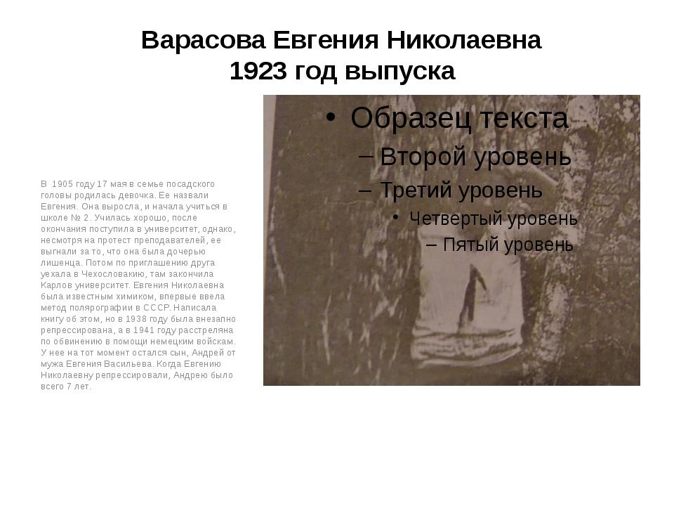 Варасова Евгения Николаевна 1923 год выпуска В 1905 году 17 мая в семье посад...