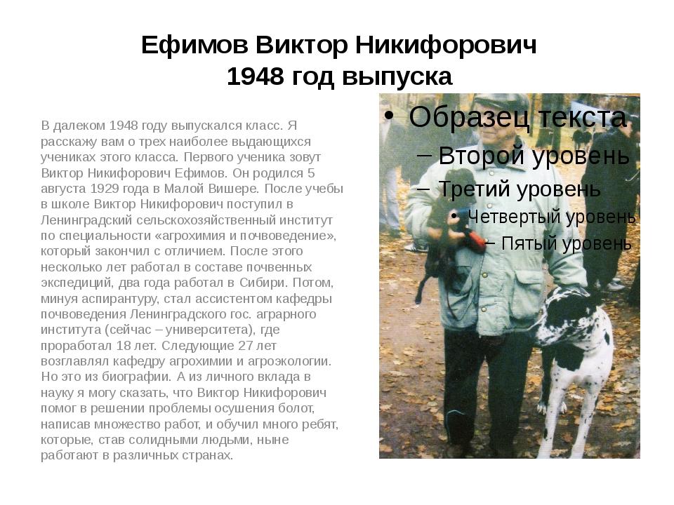 Ефимов Виктор Никифорович 1948 год выпуска В далеком 1948 году выпускался кла...