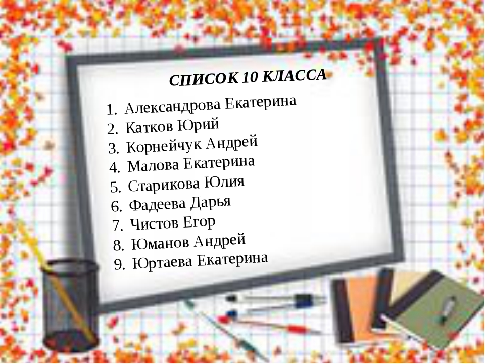 СПИСОК 10 КЛАССА Александрова Екатерина Катков Юрий Корнейчук Андрей Малова Е...
