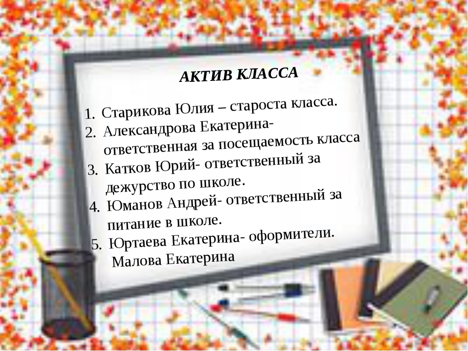 АКТИВ КЛАССА Старикова Юлия – староста класса. Александрова Екатерина- ответс...