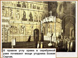 В правом углу храма в серебряной раке почивают мощи угодника Божия Сергия.