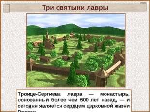 Троице-Сергиева лавра — монастырь, основанный более чем 600 лет назад, — и се