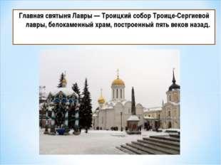 Главная святыня Лавры — Троицкий собор Троице-Сергиевой лавры, белокаменный х