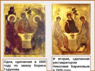 Одна, сделанная в 1600 году по заказу Бориса Годунова. И вторая, сделанная ре