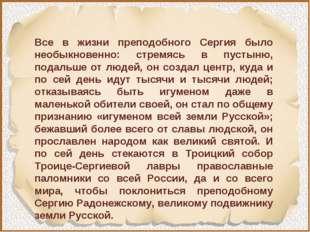 Все в жизни преподобного Сергия было необыкновенно: стремясь в пустыню, подал