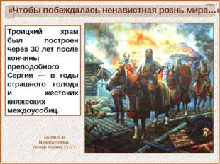Троицкий храм был построен через 30 лет после кончины преподобного Сергия — в