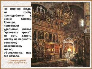 У раки Преподобного Сергия. Каверзнев И.А. Но именно сюда, ко гробу преподобн