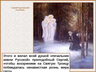 Этого и желал всей душой «печальник земли Русской» преподобный Сергий, «чтобы