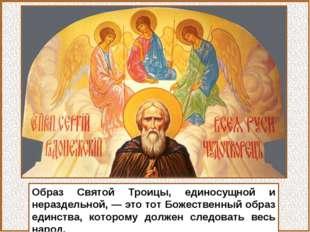 Образ Святой Троицы, единосущной и нераздельной, — это тот Божественный образ
