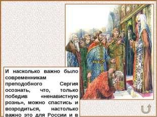 И насколько важно было современникам преподобного Сергия осознать, что, тольк