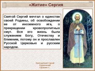 Святой Сергий мечтал о единстве своей Родины, об освобождении ее от иноземног