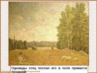 Однажды отец послал его в поле привести лошадей. Александр Харитонов. Сергий