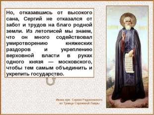 Но, отказавшись от высокого сана, Сергий не отказался от забот и трудов на бл