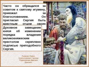 Часто он обращался за советом к святому игумену, приезжал за благословением.