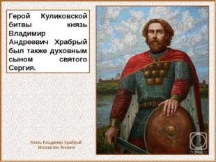 Герой Куликовской битвы князь Владимир Андреевич Храбрый был также духовным с