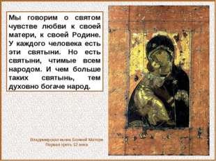 Мы говорим о святом чувстве любви к своей матери, к своей Родине. У каждого ч