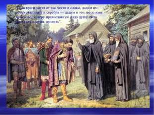 """""""Если враги хотят от нас чести и славы, дадим им; если хотят злата и серебра"""