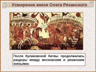 После Куликовской битвы продолжались раздоры между московским и рязанским кня