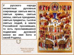 У русского народа несметные духовные сокровища: святые места, святые храмы, с
